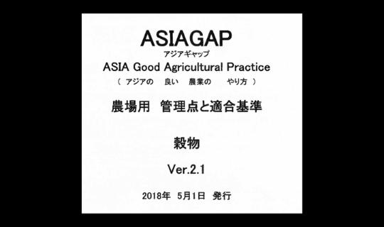 ASIA GAP